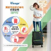 19吋布面登機箱飛機輪設計 免運 Verage獨家專利可拆卸(黑色)19寸布面行李箱布面旅行箱 淘樂思