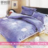 活性印染5尺雙人薄式床包+鋪棉兩用被組-星月神話-藍/夢棉屋