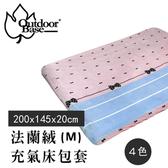 Outdoorbase歡樂時光充氣床墊M法蘭絨床包套OB-26244