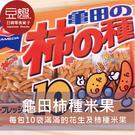 【豆嫂】日本零食 龜田柿種米果(9袋入)