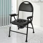 移動馬桶 老人坐便器簡易坐便椅移動馬桶孕婦老蹲便凳座椅可折疊家用椅子YYJ 雙十二免運