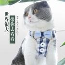 貓咪牽引繩貓繩子遛貓繩胸背帶防掙脫栓貓繩背心式幼貓錬子溜貓繩 樂活生活館
