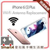【愛拉風】更換WiFi天線 iPhone6s+ Wi-Fi故障 訊號弱 現場維修免留機 不怕資料外洩 ptt推薦店家