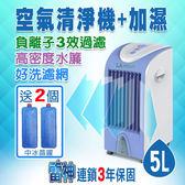 《 3C批發王 》(贈冰晶罐x2)Lapolo 耐用冰晶機械式冰冷扇/水冷扇/水冷氣(5L) LA-826