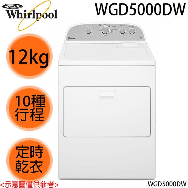 【Whirlpool惠而浦】12KG極智乾衣機 WGD5000DW
