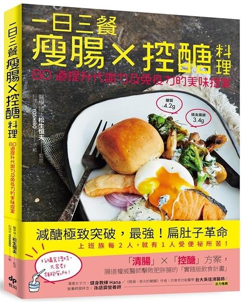 (二手書)一日三餐瘦腸╳控醣料理:80道提升代謝力及免疫力的美味提案