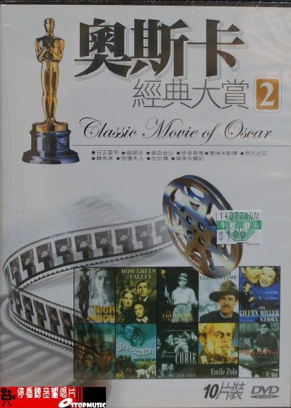 【停看聽音響唱片】【DVD】奧斯卡經典大賞2