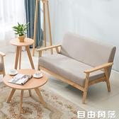 木沙發 簡約現代租房客廳椅 布藝沙發 雙人沙發 北歐日式CY 自由角落