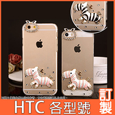 HTC U20 5G U19e U12+ life Desire21 pro 19s 19+ 12s U11+ 斑馬貼鑽 手機殼 水鑽殼 訂製