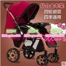 【3C】高景觀嬰兒車嬰兒推車可坐可躺折疊避震輕便雙向bb兒童寶寶手推車 可坐可躺