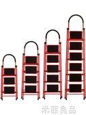 怡奧梯子家用摺疊梯加厚室內人字梯行動樓梯伸縮梯步梯多功能扶梯  米菲良品