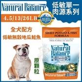 【贈2瓶乾洗手】*WANG*Natural Balance 低敏單一肉源《無穀地瓜鮭魚全犬配方(原顆粒)》26LB【50530】