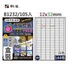鶴屋#107 B1232 三用電腦標籤 144格 105張/盒 白色/12x32mm