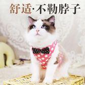 貓咪牽引繩貓繩子遛貓繩胸背帶背心式栓貓繩貓鍊子貓咪專用溜貓繩
