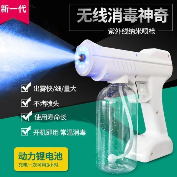 無線電動噴霧消毒槍家用納米霧化器手提充電強藍光納米噴霧槍機器快速出貨