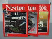 【書寶二手書T8/雜誌期刊_QOI】牛頓_111~120期間_3本合售_時間機器入門等