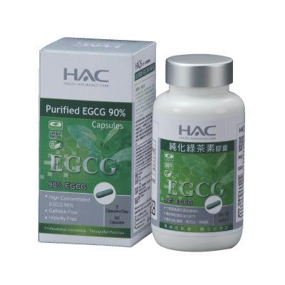 永信HAC 純化綠茶素膠囊90粒/瓶(高純度90%以上兒茶素ECGC)