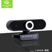 谷客HD98高清電腦攝像頭帶麥克風話筒台式免驅筆記本家用USB視頻 樂活生活館