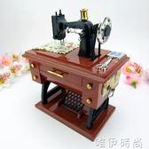 音樂盒 音樂盒八音盒女生復古機械髪條縫紉機男朋友媽媽生日結婚創意禮品   唯伊時尚