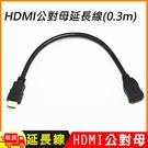 HDMI公對母延長線 轉接線(0.3m)