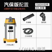 吸塵器BF501吸水機家用強力大功率商用工業洗車店專用30升220v igo 樂活生活館