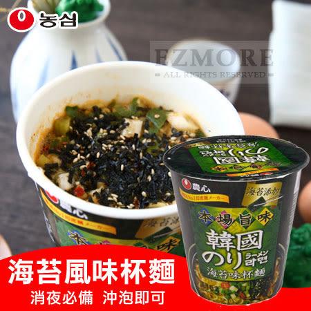 韓國 農心 海苔味杯麵 65g 海苔味杯麵 杯麵 消夜