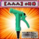 台灣製-無段式水槍 特價29元~ 園藝水槍 噴水槍 澆水 灑水 澆花【八八八】e網購