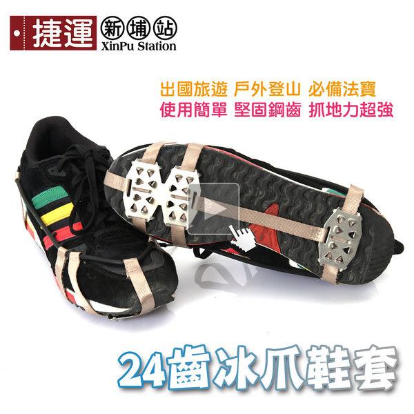 24齒雪地防滑冰爪釘鞋套(M)