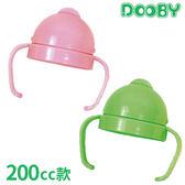 大眼蛙 DOOBY 神奇喝水杯 替換杯蓋 (粉色/綠色) D4123 好娃娃