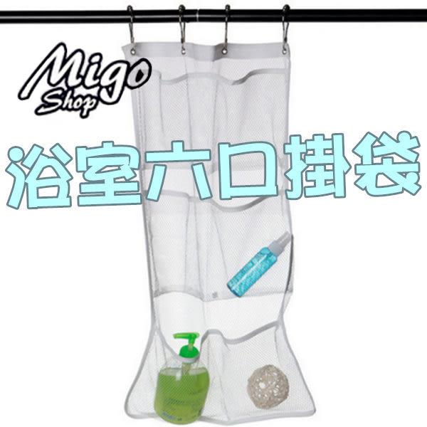 【浴室六口掛袋】浴室六口掛袋shower organizer 收納袋網眼浴室掛袋