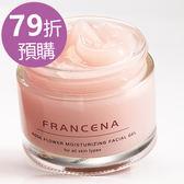 【79折預購】francena 玫瑰全效煥顏凍膜 50ml
