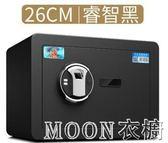 保險櫃家用小型 新品指紋保險箱辦公迷你全鋼保管箱26/30CMYYJ  MOON衣櫥