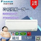 大金 DAIKIN 冷暖變頻 一對一分離式冷氣 (橫綱系列) RXM50SVLT / FTXM50SVLT*7-9坪含基本安裝+舊機處理