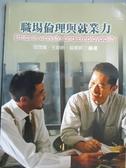【書寶二手書T3/大學商學_XBD】職場倫理與就業力_邱茂城