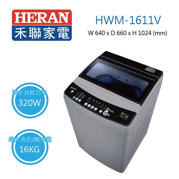 【HERAN禾聯】16公斤 白金級不鏽鋼內槽 DD直驅變頻洗衣機  HWM-1611V (送基本安裝)
