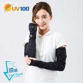 UV100 防曬 抗UV-涼感袖套-開口看錶