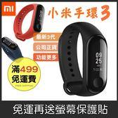 GS.Shop 小米手環3 最新款 原廠公司貨 保固一年 智能手錶 智慧型手錶 50米 防水 睡眠 心率