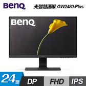 【BenQ 明基】GW2480 PLUS 24型 IPS LED光智慧護眼螢幕