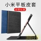小米平板4保護套8英寸保護殼小米4plus平板電腦皮套mipad四代10寸 店慶降價