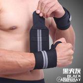 助力帶護腕繃帶運動手腕扭傷綁帶健身手套男力量訓練舉重硬拉舉鐵 電購3C