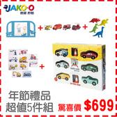 【福袋驚喜價】JAKO-O 年節禮品組交通系列玩具5件組(含明信片+禮品盒)