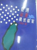 【書寶二手書T1/政治_CW2】臺灣命運機密檔案_王曉波編
