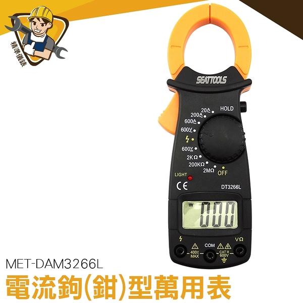 小電錶 鉗形萬用表 電流鉤表   資料保持 台灣現貨 鉗型錶 鉤錶 電流鉗 防燒保護 電流鉗