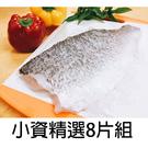 (好廚家)生產追溯金目鱸魚清肉8片含運組