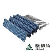 【南紡購物中心】【ATUNAS 歐都納】輕量登山折疊睡墊+鋁膜(A1SBCC01N銀河藍/銀)