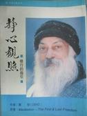 【書寶二手書T6/宗教_OPN】靜心觀照-修行的指引_奧修