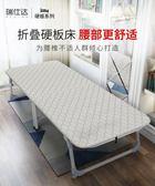 折疊床 折疊床板式單人家用成人午休床辦公室午睡床簡易硬板木板床  非凡小鋪 JD
