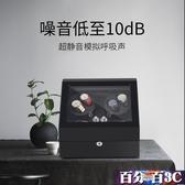 搖表器 艾韓飾搖錶器手錶自動上錬盒轉錶器晃錶器收藏盒擺錶器德國品質 WJ百分百