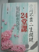 【書寶二手書T2/心靈成長_ZEM】受用不盡一生關鍵24堂課_高明