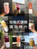 CUP-X榨汁機家用迷你水果汁學生小型電動便攜充電式榨汁杯 伊鞋本鋪